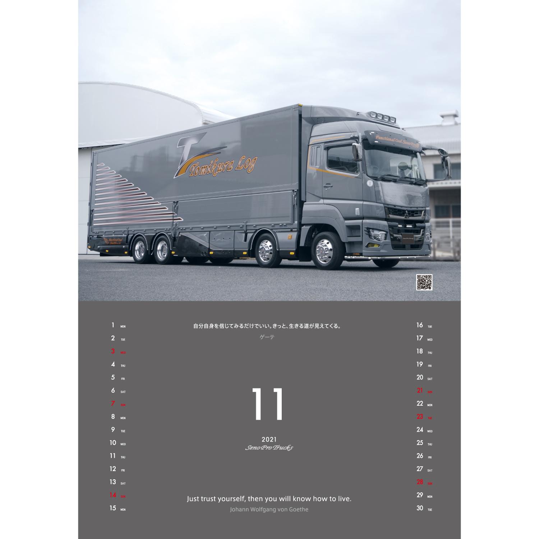 セノプロトラックス-様カレンダー4