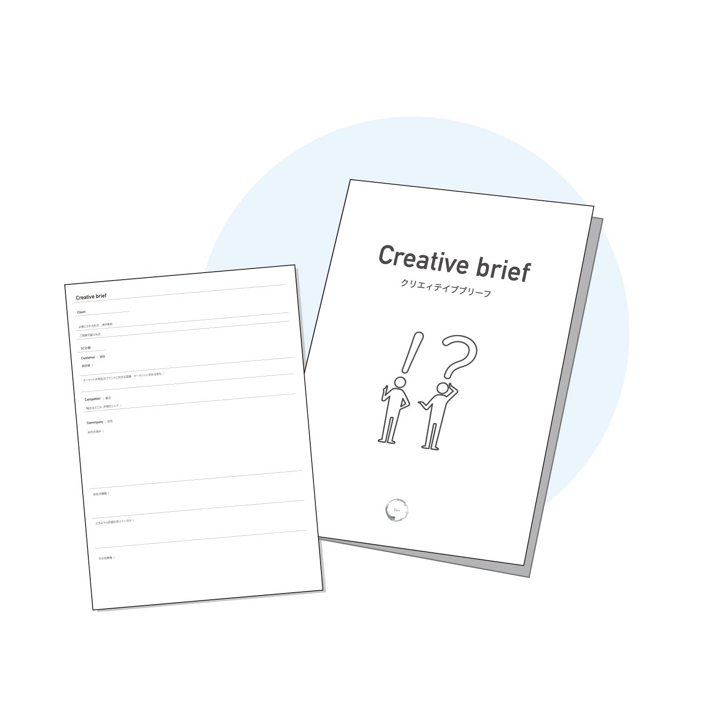 「クリエイティブブリーフ」って何?中小企業のリアルなブランディング実例を公開します