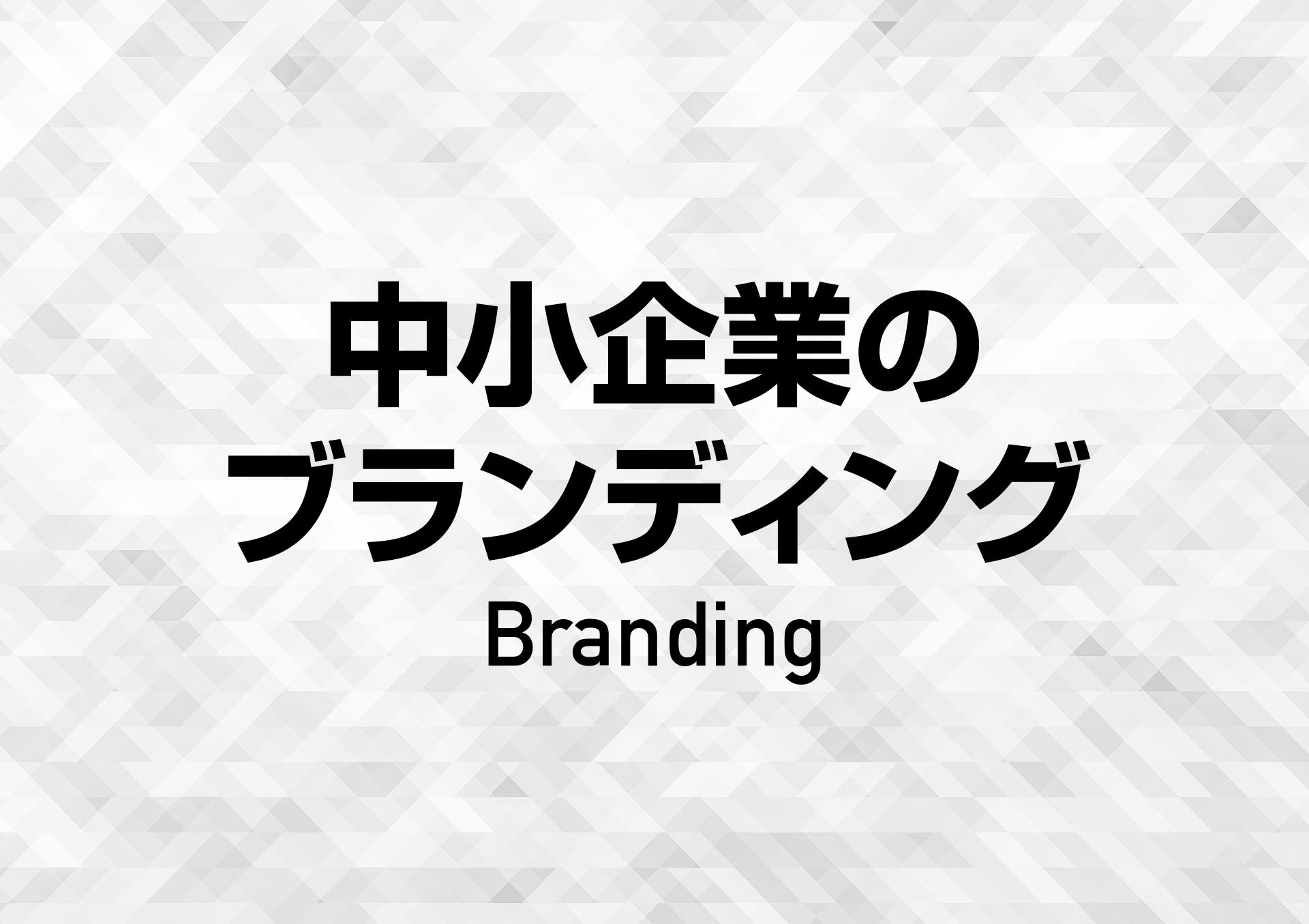 中小企業のブランディング!ロゴを作る!コンセプトコピーやタグラインを開発する!