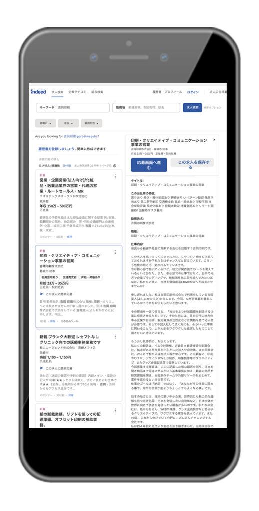 スマートフォン。採用サイト画面イメージ。