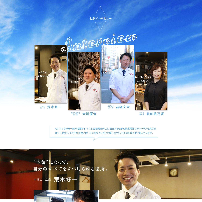 Zensho_RECRUIT_image2