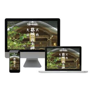 一言主神社WEBサイトのイメージ
