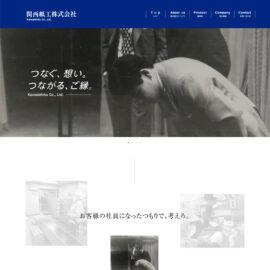 関西紙工株式会社様