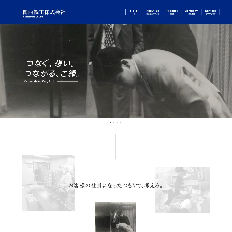 Kansai_Shiko_WEB_TOP