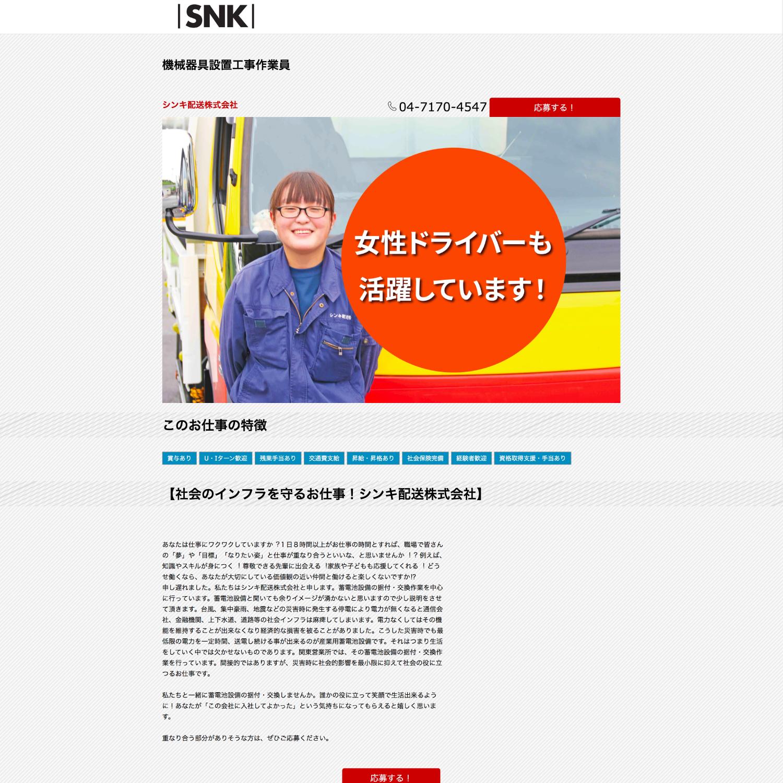 SNK_求人WEB