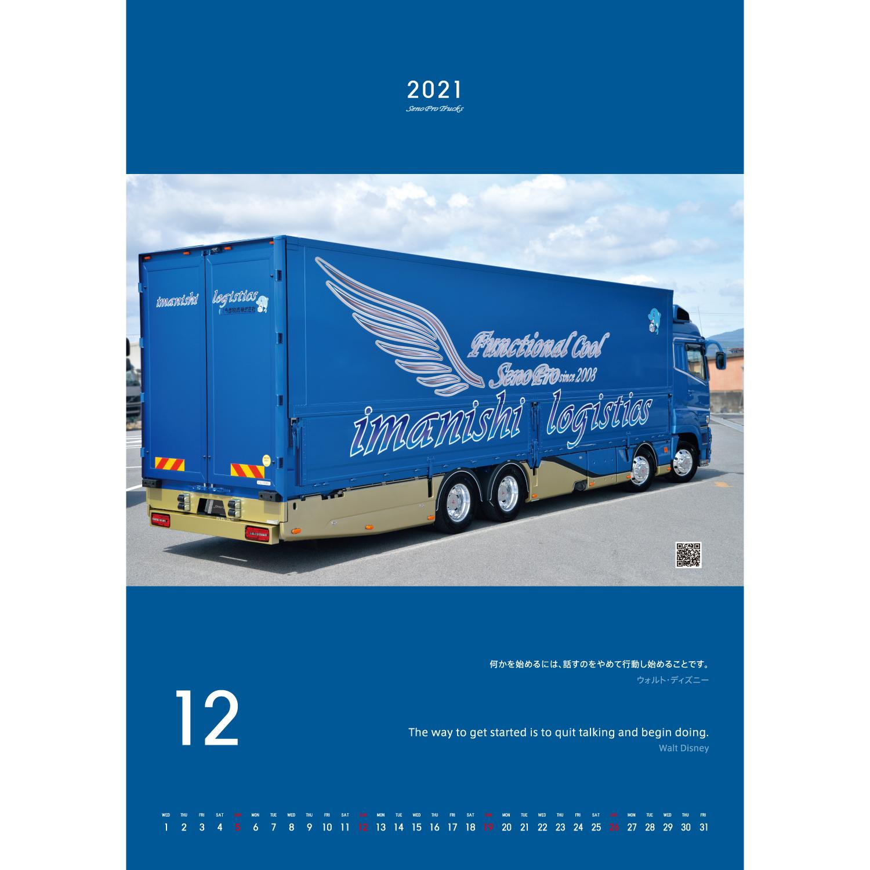 セノプロトラックス-様カレンダー2
