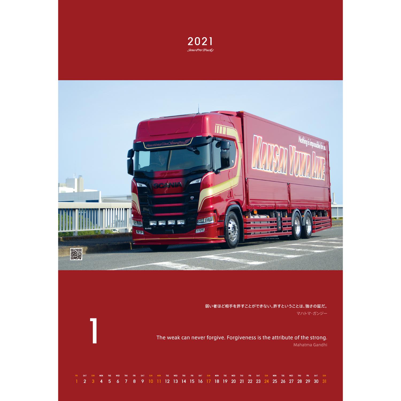 セノプロトラックス-様カレンダー3