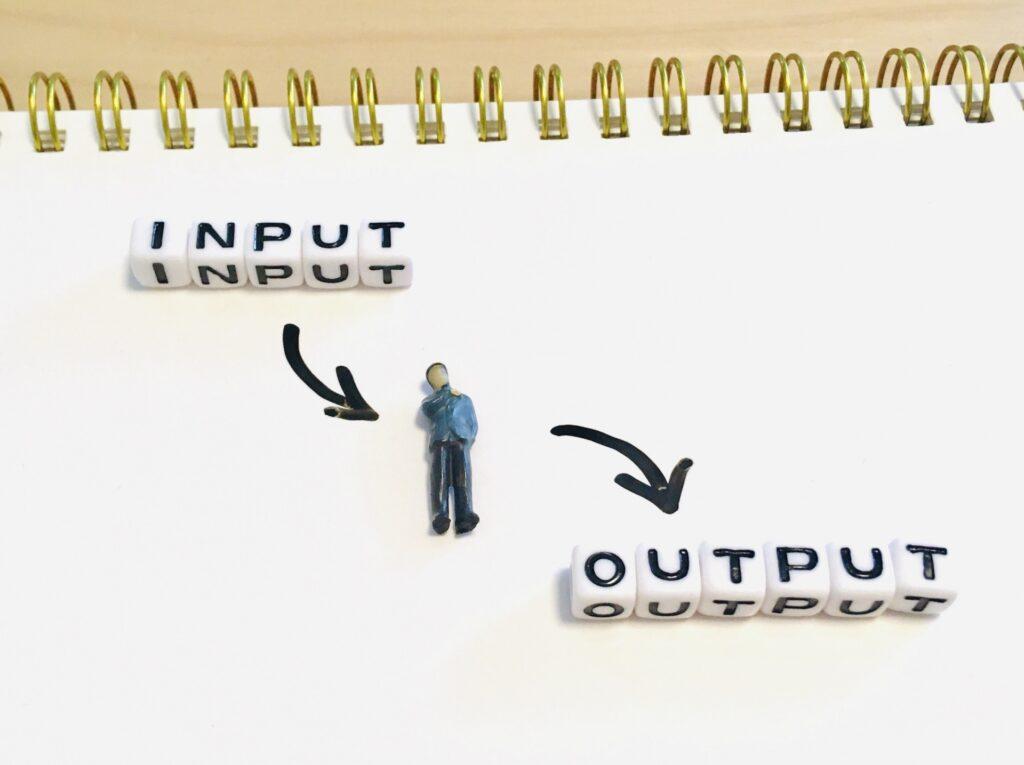 インプットとアウトプットのイメージ図