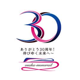 大阪モノレール株式会社様